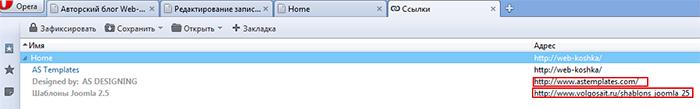 найти и убрать ссылки Joomla