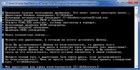 локальный сервер Denwer