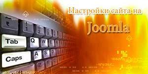 настройка Joomla