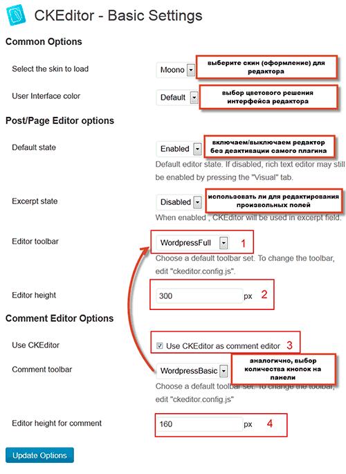настройка плагина для визуального редактора wordpress