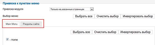 привязка модуля меню к страницам сайта