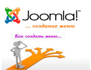 меню joomla