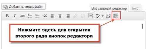 второй ряд кнопок в визуальном редакторе WordPress