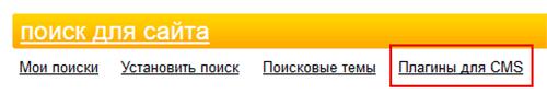 скачиваем Яндекс пингер