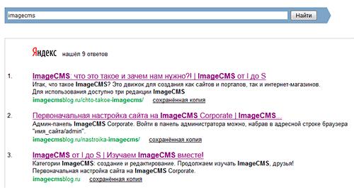 поиск по сайту через яндекс