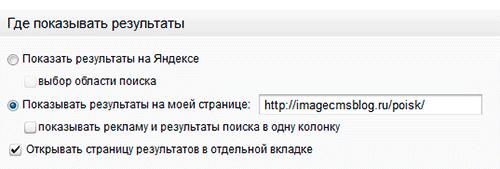 результаты яндекс поиска по сайту