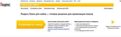 установка яндекс поиска для сайта