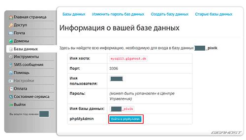 перенести домен на другой хостинг