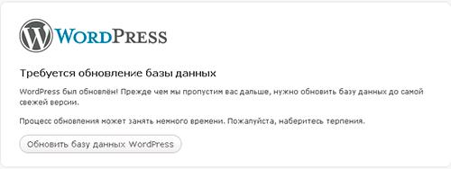 обновление wordpress dhexye.