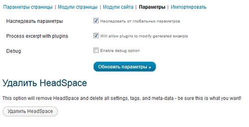 параметры HeadSpace2