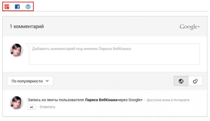 комментарии Google+
