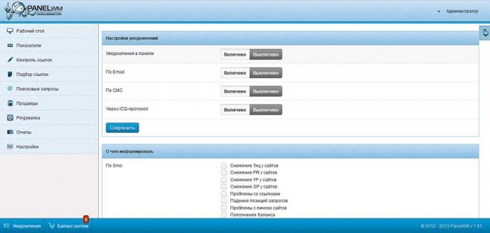 panelwm панель вебмастеров