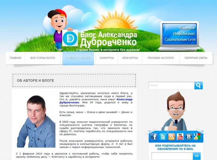 Дубровченко