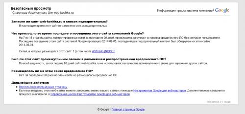 2014-08-06 14-06-22 Безопасный просмотр Google  страница диагностики для web-koshka.ru - Mozilla Firefox