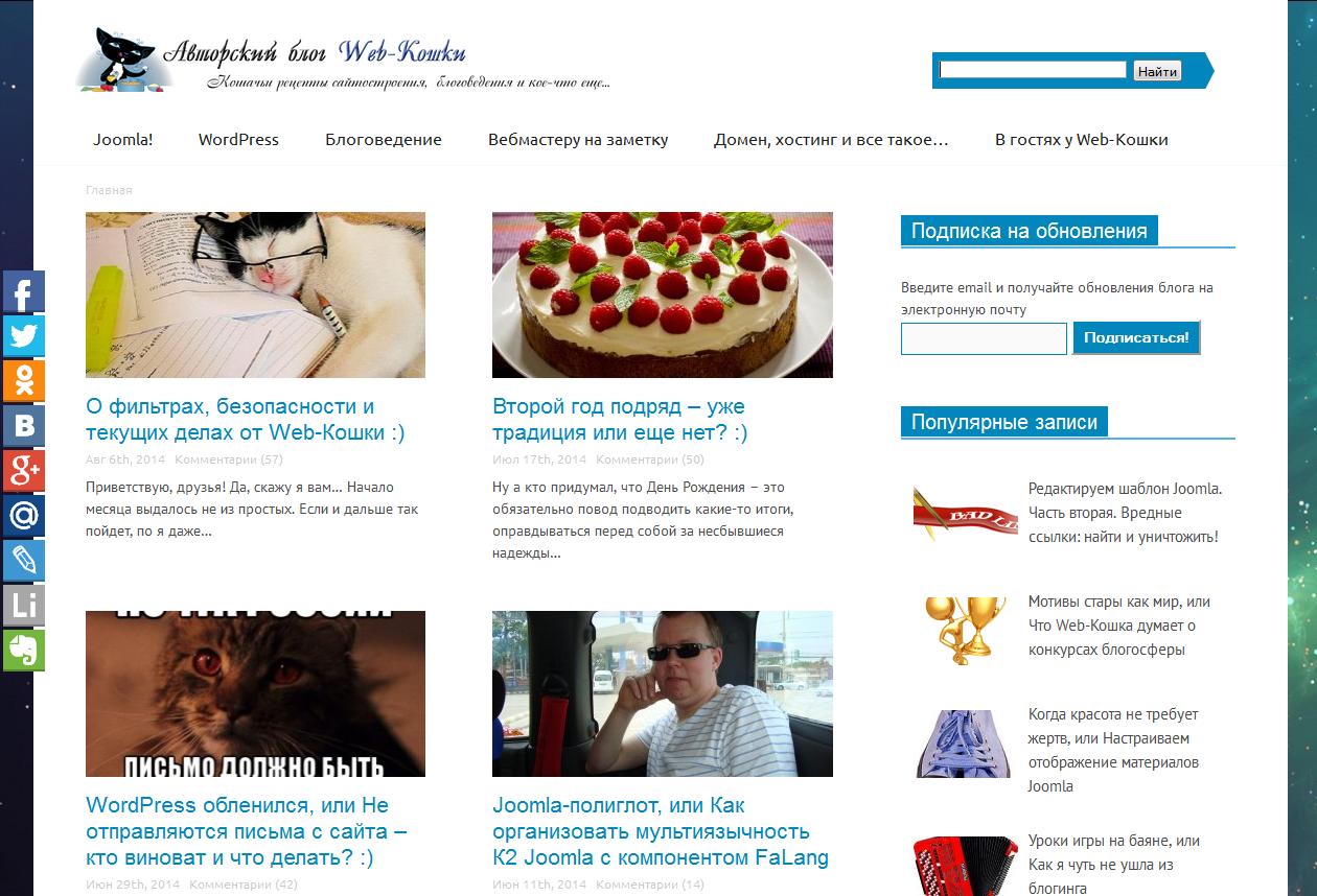 новый дизайн на блоге